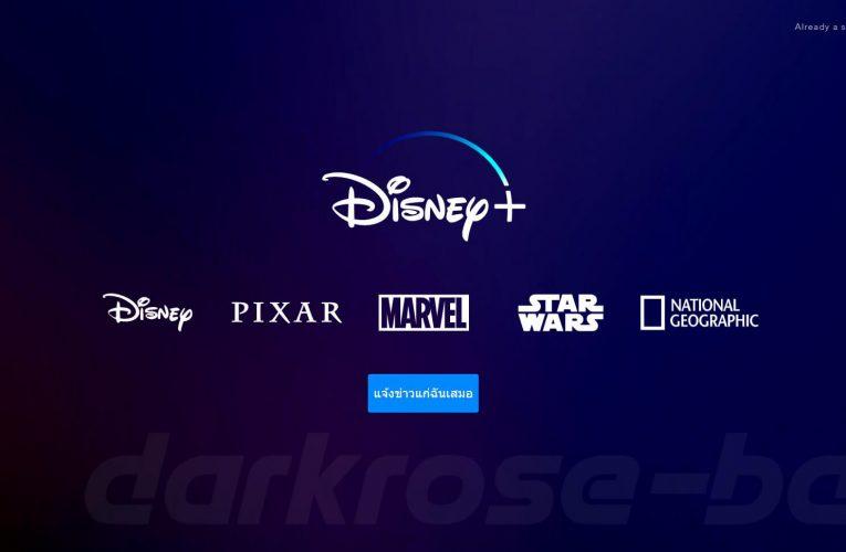 Disney Plus มีผู้ใช้มากถึง 50 ล้านรายภายในห้าเดือน